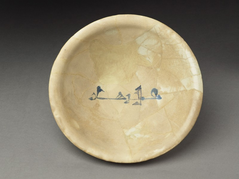 Bowl with epigraphic decoration (top             )