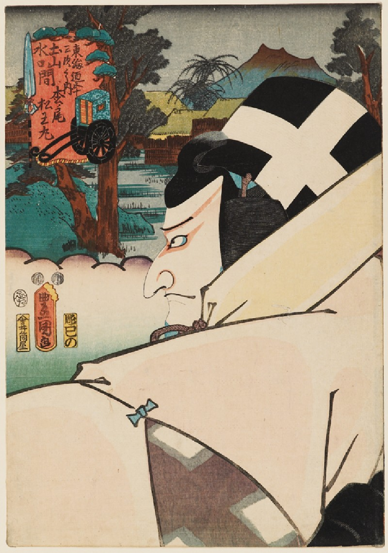 The character Matsuōmaru at Matsuno'o, between Tsuchiyama and Minakuchi (EA1983.100, front            )