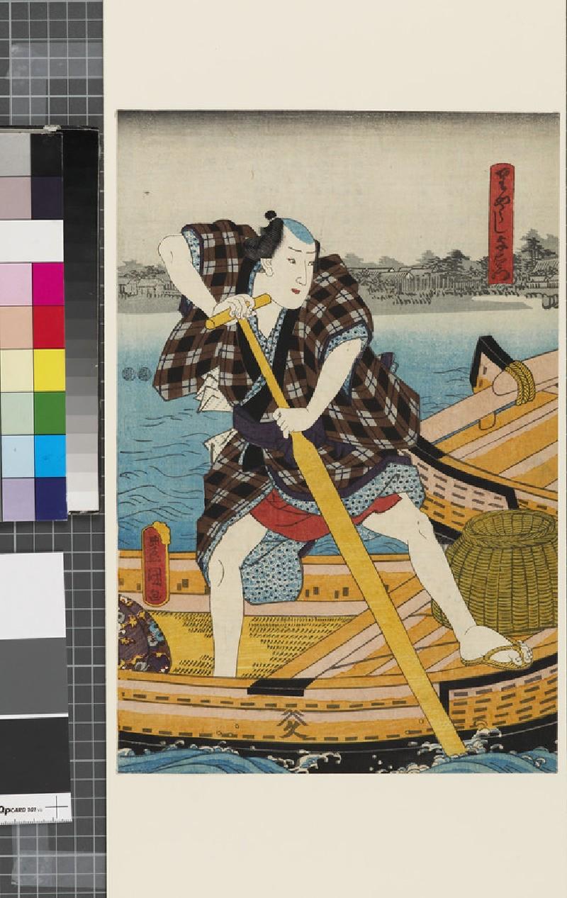 Fisherman (Ryōshi) Yoemon (EA1983.35.b, front             )