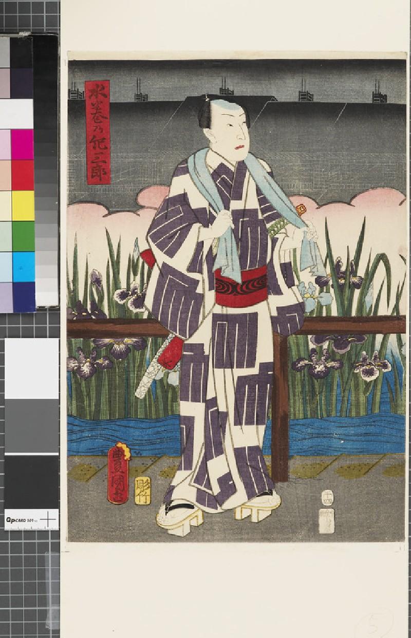 Mizukami no Kisaburō