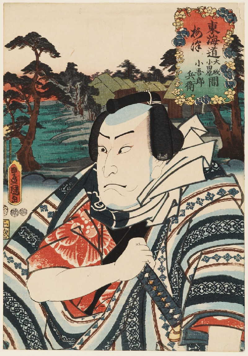 The character Kogorō Hyōe at Umezu, between Ōiso and Odawara