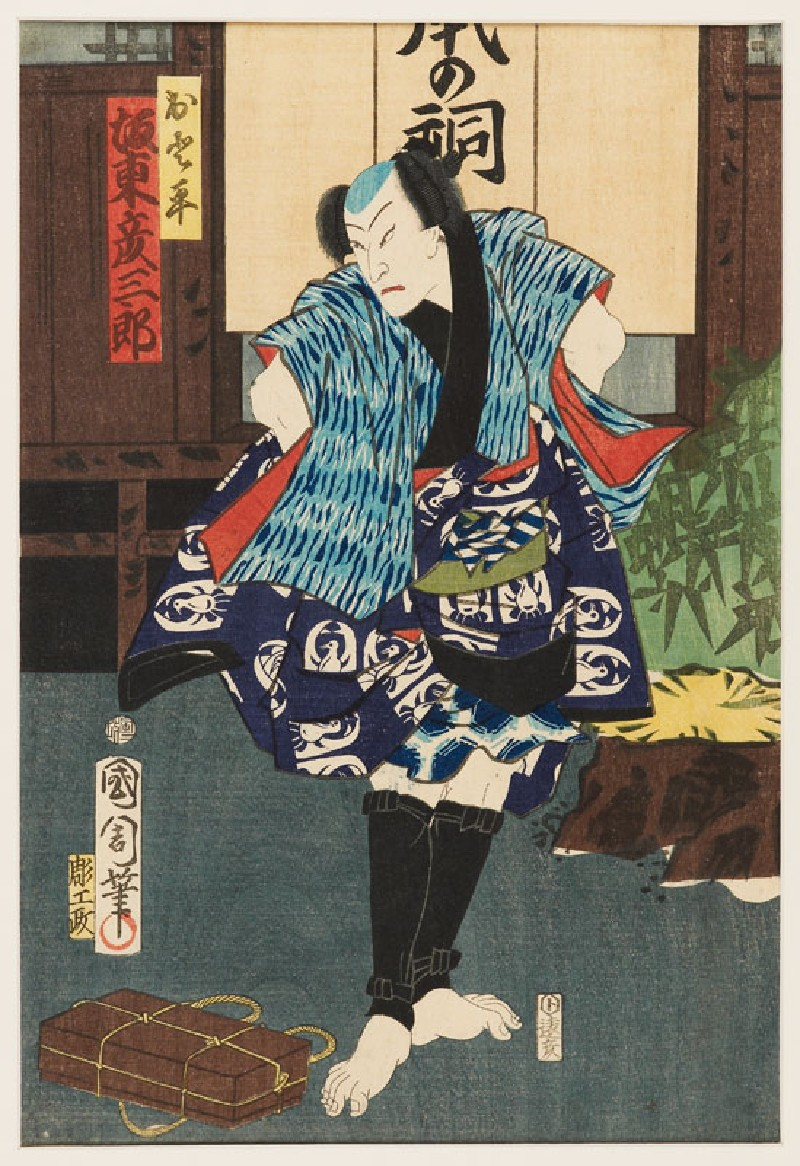 The actor Bandō Hikosaburō as the courier Otohei (front             )