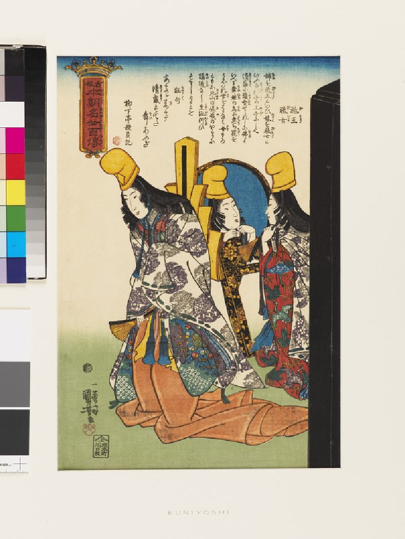 Shirabyōshi (dancers) (EA1983.84, front           )