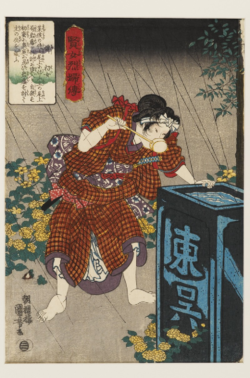 The Maidservant Hatsu