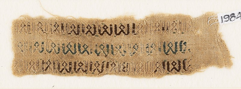 Textile fragment with repeated inscription (EA1984.253, front            )