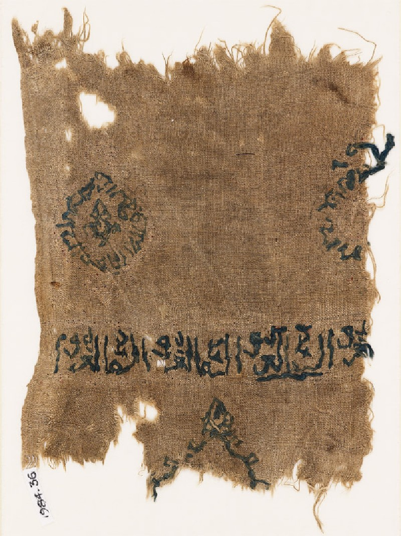 Textile fragment with band of inscription and cartouches