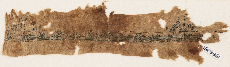 Textile fragment with repeated inscription (EA1984.551, front            )