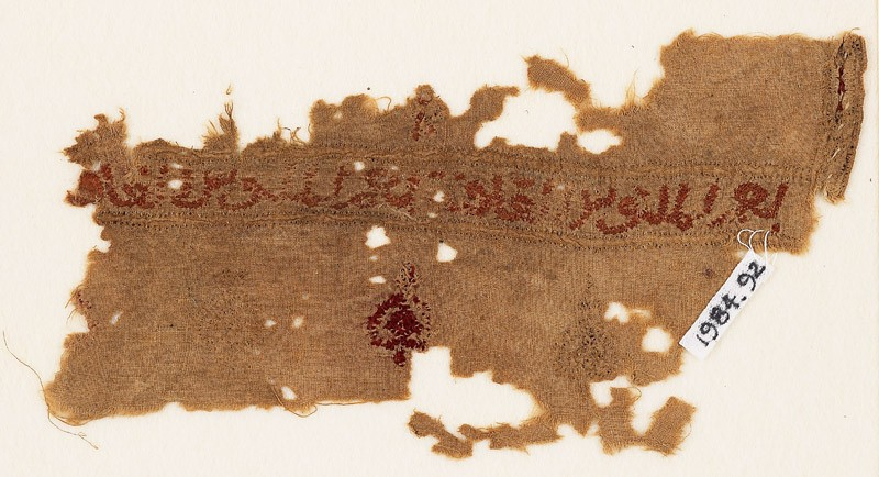 Textile fragment with naskhi inscription (front           )