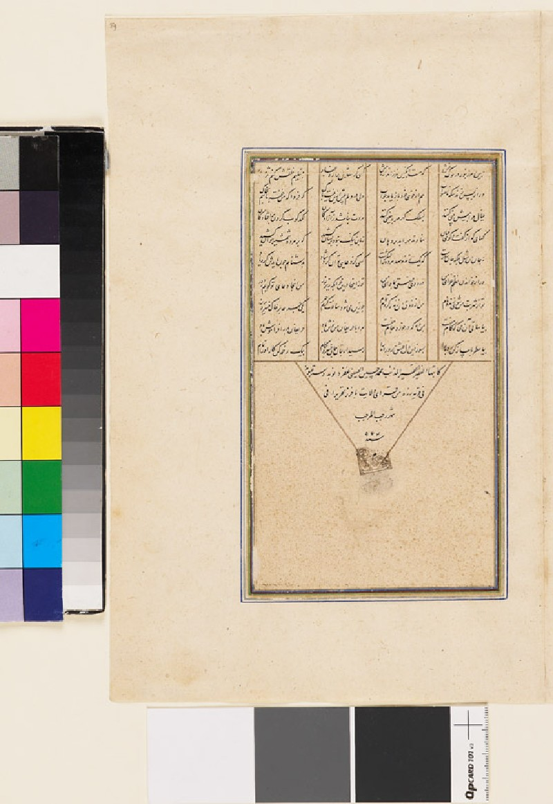 Colophon page from a dispersed manuscript of Amir Khusrau Dihlavi's Hasht Bihisht (front             )