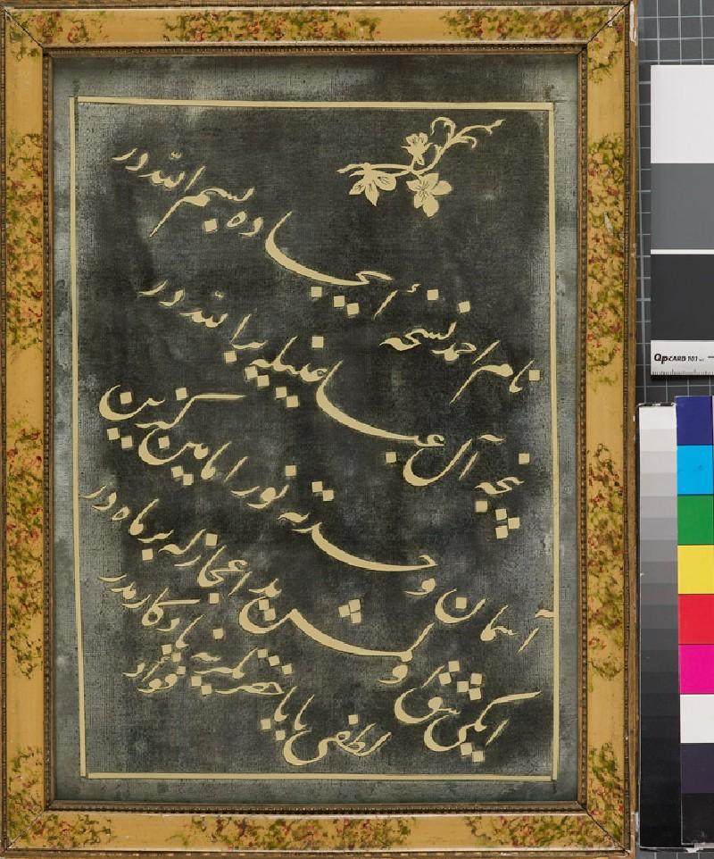 Honorific Turkish calligraphy in nasta'liq script (EA1987.6, front          )