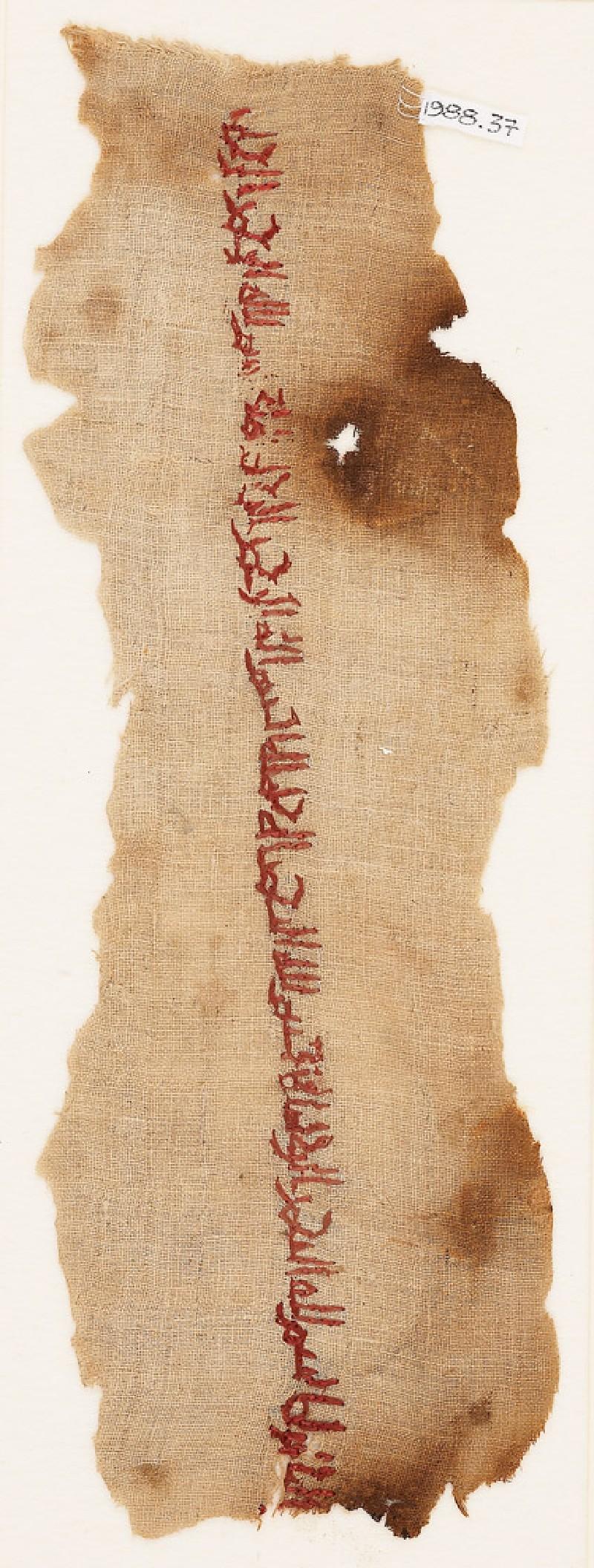 Textile fragment with tiraz band (EA1988.37, front           )