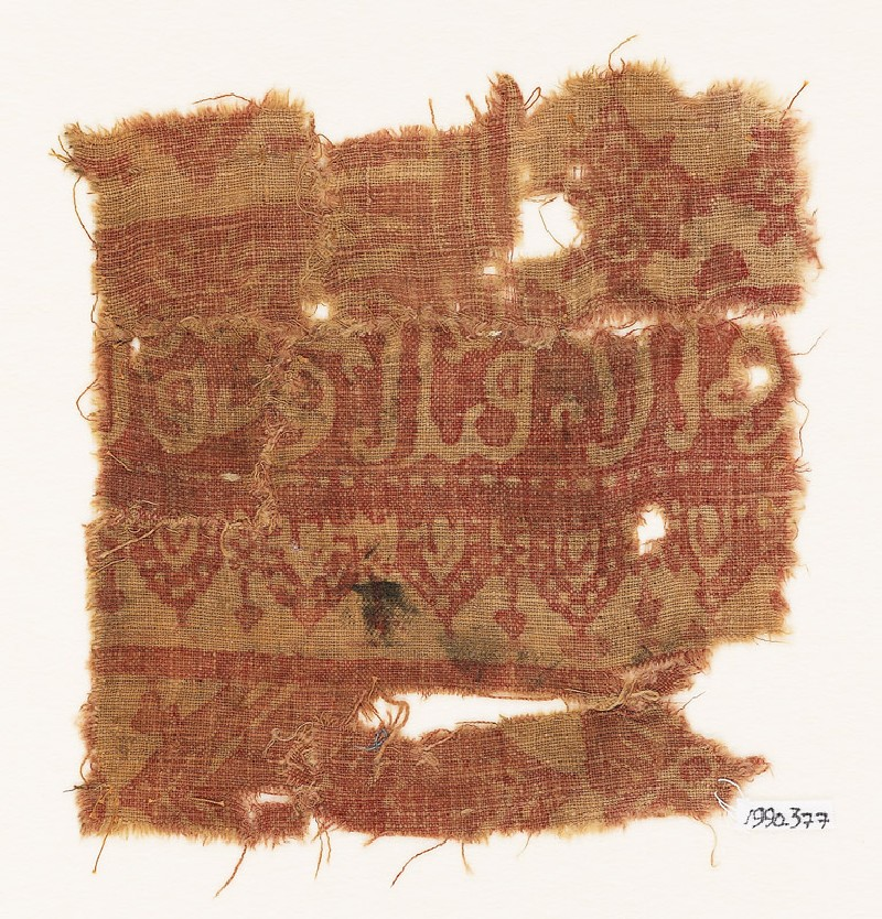 Textile fragment with arches and Arabic inscription (front            )