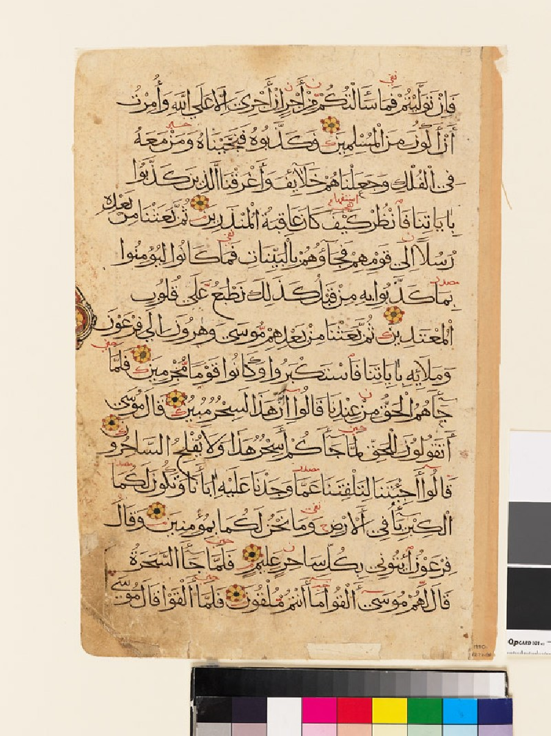 Page from a Qur'an in rayhani script (EA1990.1272.a, front               )