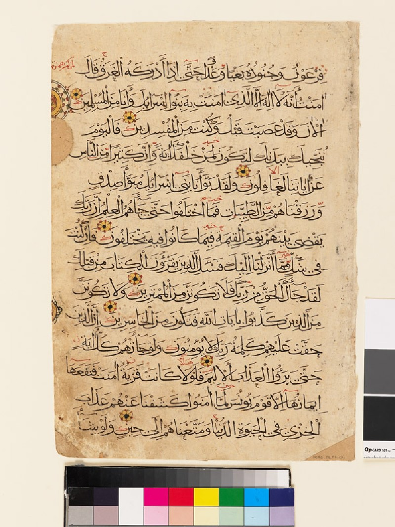 Page from a Qur'an in rayhani script (front               )