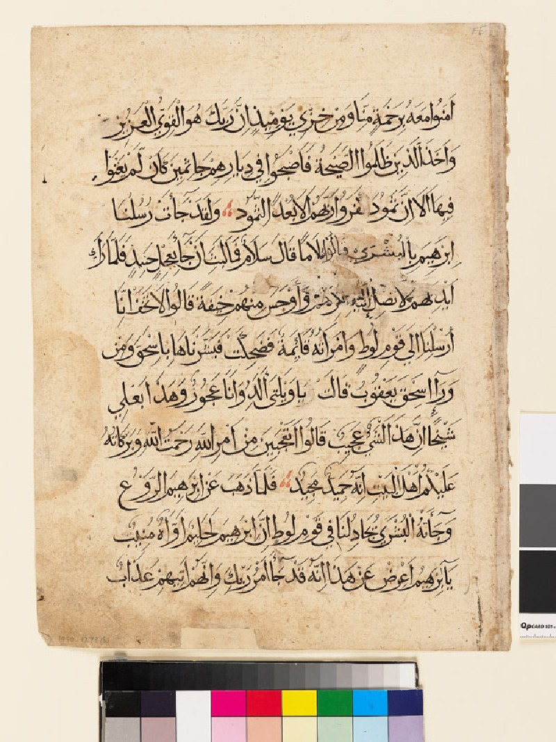 Page from a Qur'an in rayhani or muhaqqaq script (front               )