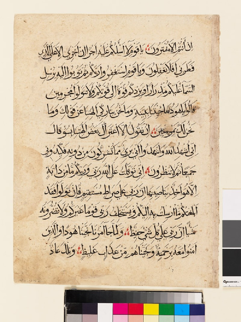 Page from a Qur'an in rayhani or muhaqqaq script (EA1990.1273.c, front               )