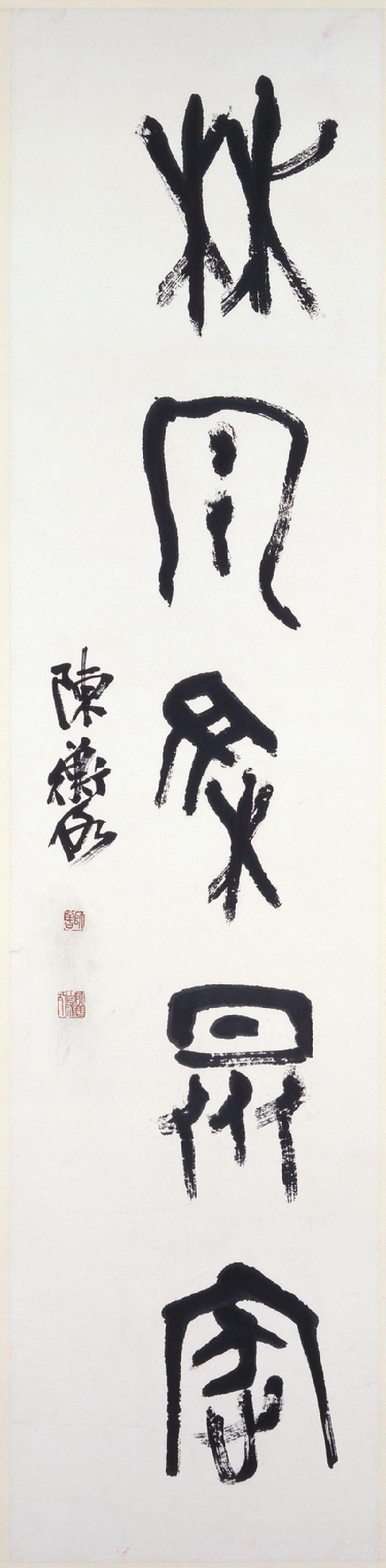 Calligraphy written in archaic script (EA1995.170.b, front              )