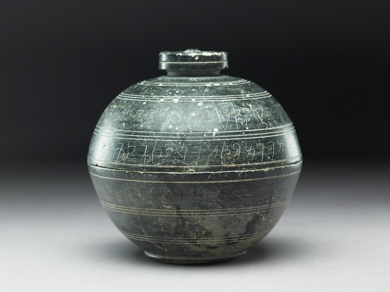 Lidded reliquary with inscription
