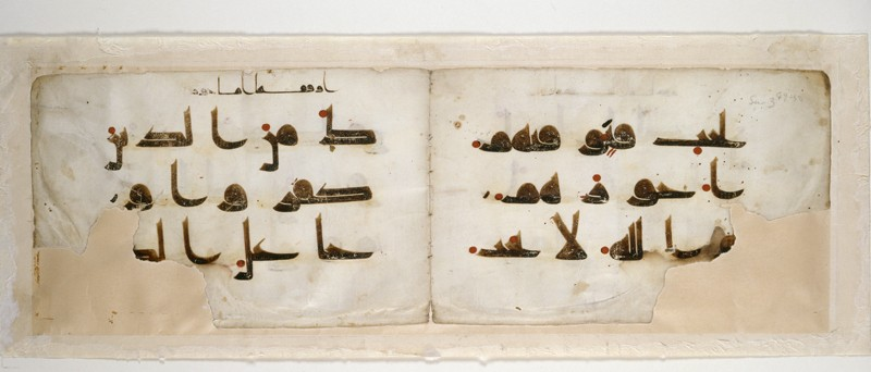 Double page from a Qur'an in kufic script