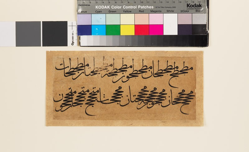 Page of calligraphic exercises
