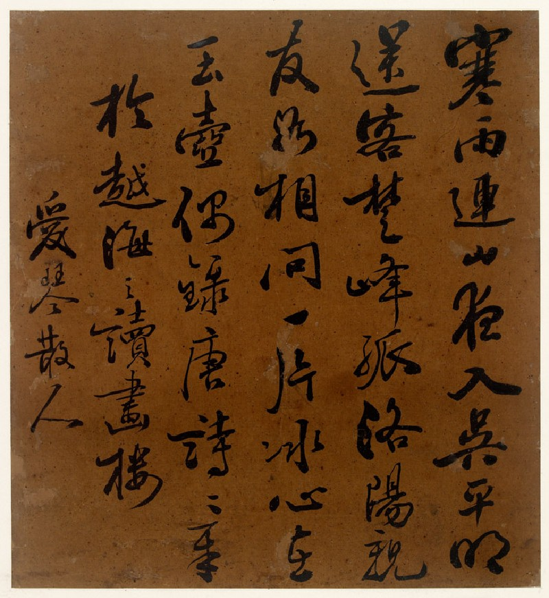 Calligraphy of a poem by Wang Changling (front              )