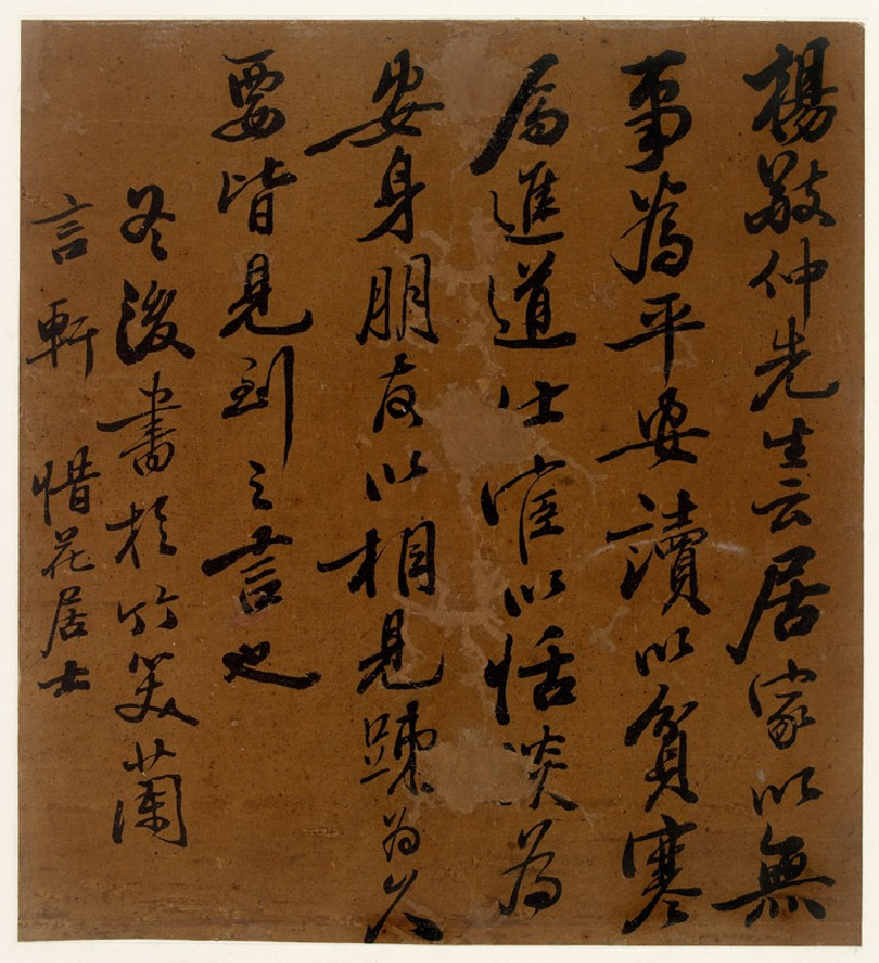 Calligraphy of a saying by Yang Jingzhong (EA2000.150.f, front              )