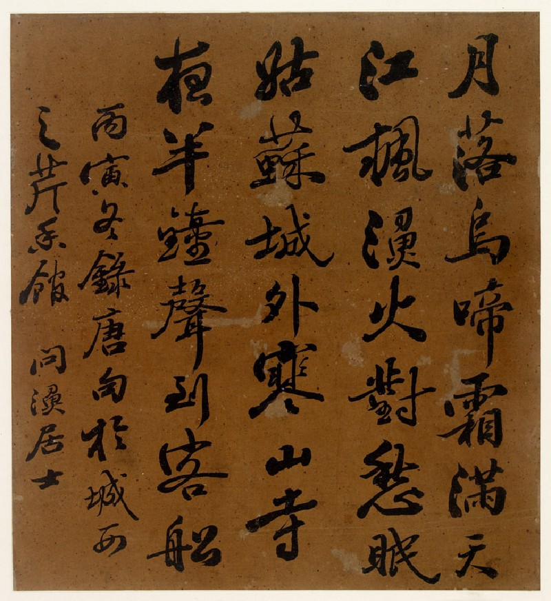 Calligraphy of a poem by Zhang Ji (EA2000.150.h, front              )