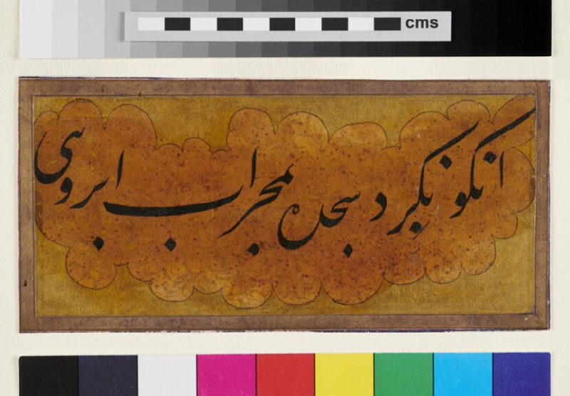Qit'a, or calligraphic fragment in nasta'liq script