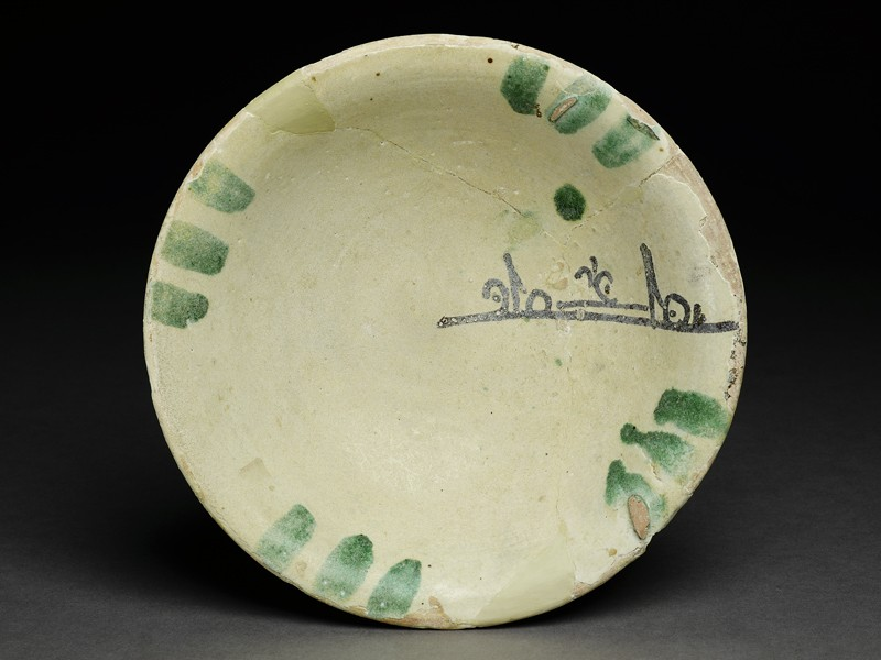 Bowl with epigraphic decoration (EA2005.40, top           )