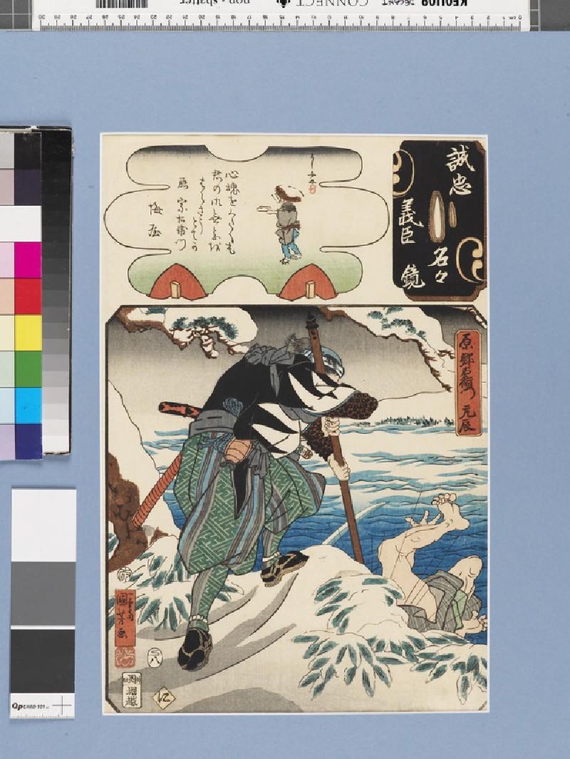 The Syllable Ni: Hara Gōemon Mototoki (EA2007.117, front            )