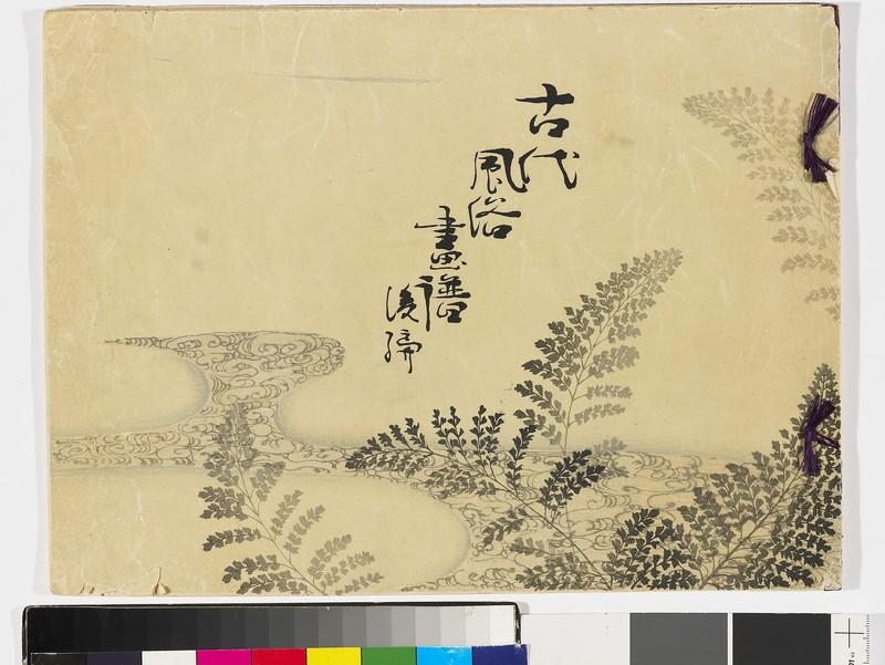 Customs of Days of Old (Kodai Fūzoku gafu), vol. 2 (front            )