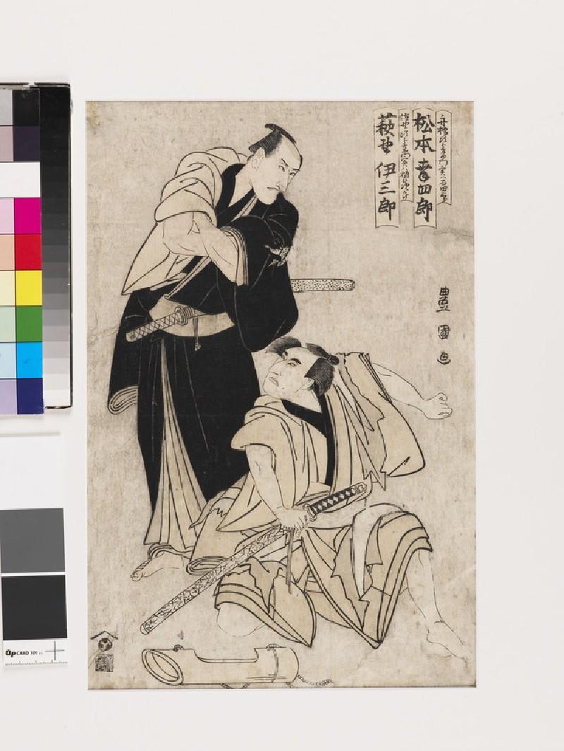 Matsumoto Kōshirō V as Ishida Saburo and Ogino Isaburō as Higuchi Jiro, disguised as commoners