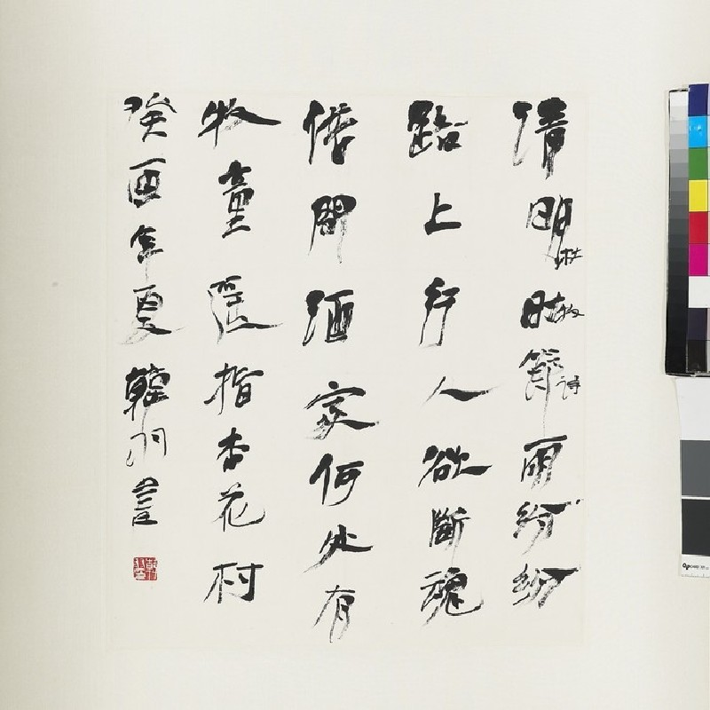 Poem by Du Mu (EA2007.170, front            )