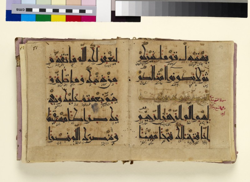 Fragmentary Qur'an in eastern Kufic script (EA2009.19)