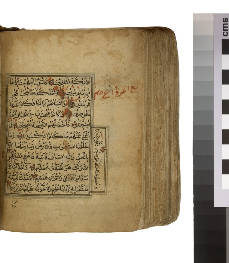 Qur'an in naskhi script and riqa' headings
