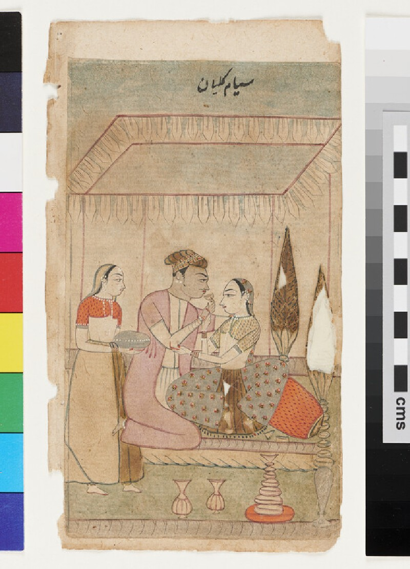 A seated couple, illustrating the musical mode Shyam Kalyan (EA2012.314.w, recto)