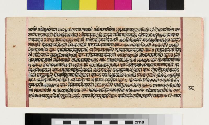 Unillustrated page (EA2012.317.e, recto)