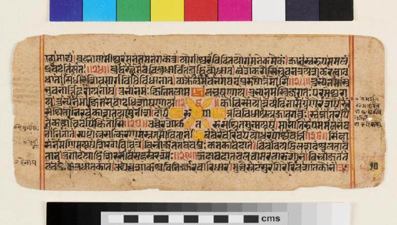 Page from a manuscript of the Śrīlaghuśāntistava, or Raska Kalyaṇa (EA2012.355.j, recto)