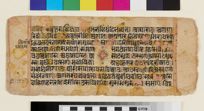 Page from an incomplete manuscript of the Kalpasutra (EA2012.356.b, recto)