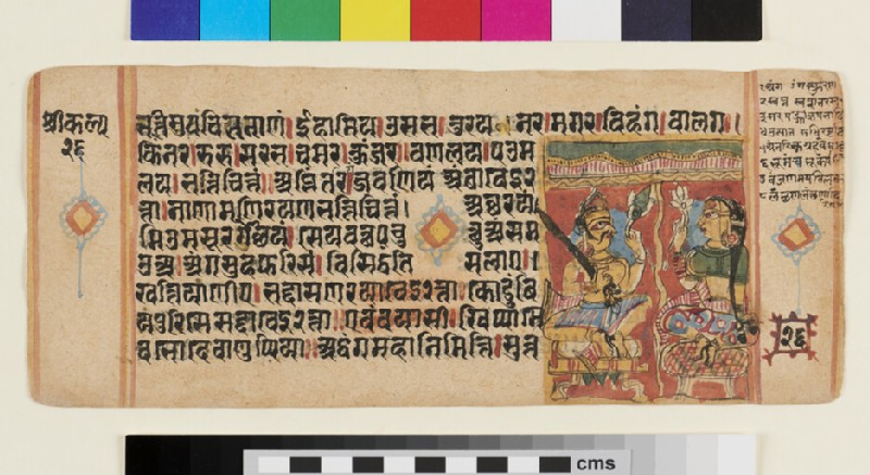 Page from an incomplete manuscript of the Kalpasutra (EA2012.356.e, recto)