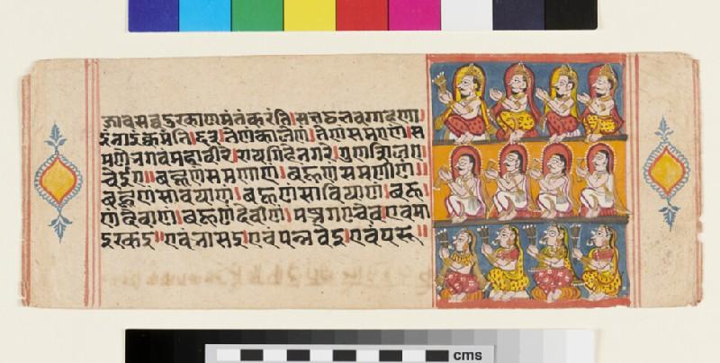 Colophon page of a Jain manuscript (EA2012.392, recto)