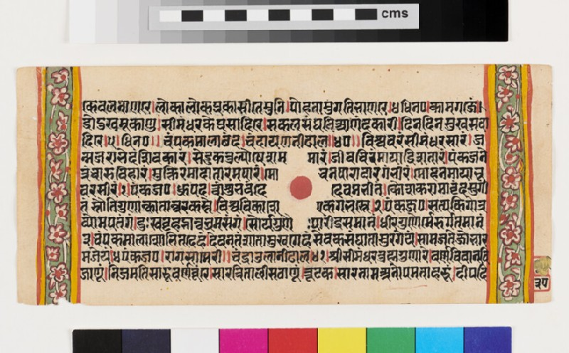 Unillustrated page, from an illustrated manuscript of the Śrīsīmandarasvamī śobha tarariga of Surapati