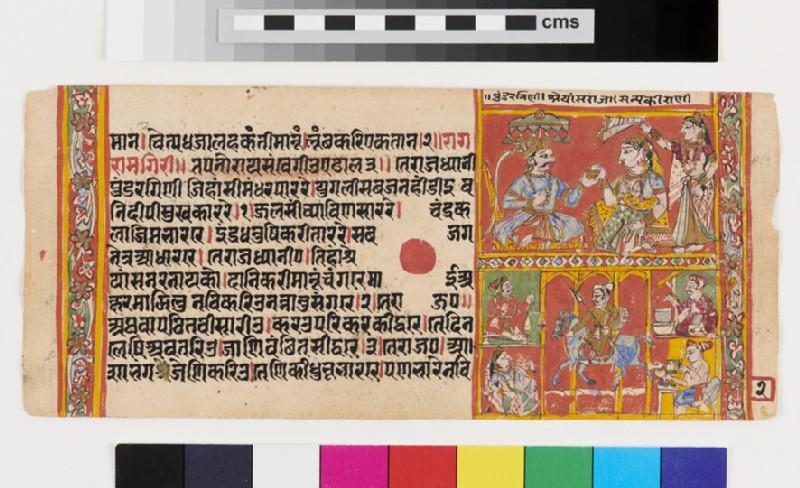 King Śreyamsa and Queen Śatyaki, at Pundargini, from an illustrated manuscript of the Śrīsīmandarasvamī śobha tarariga of Surapati (EA2012.396.b, recto)