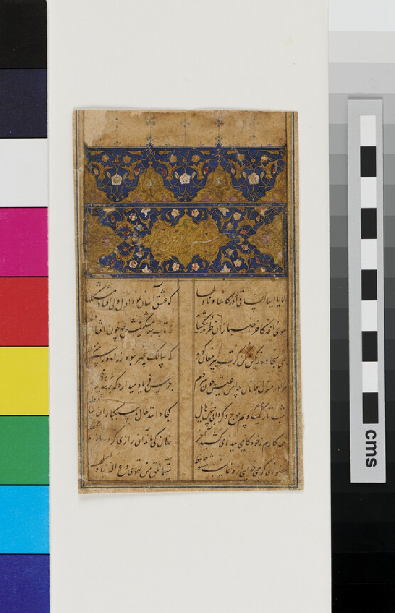 One hundred and thirty-eight pages from an incomplete illuminated manuscript of Hafiz Divan (EA2012.407, recto)