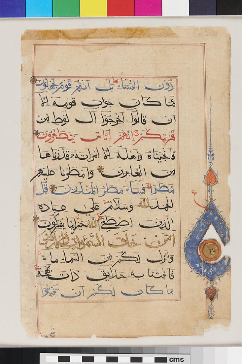 Qur'an page in khatt-i Bihārī script (EA2012.409, recto)