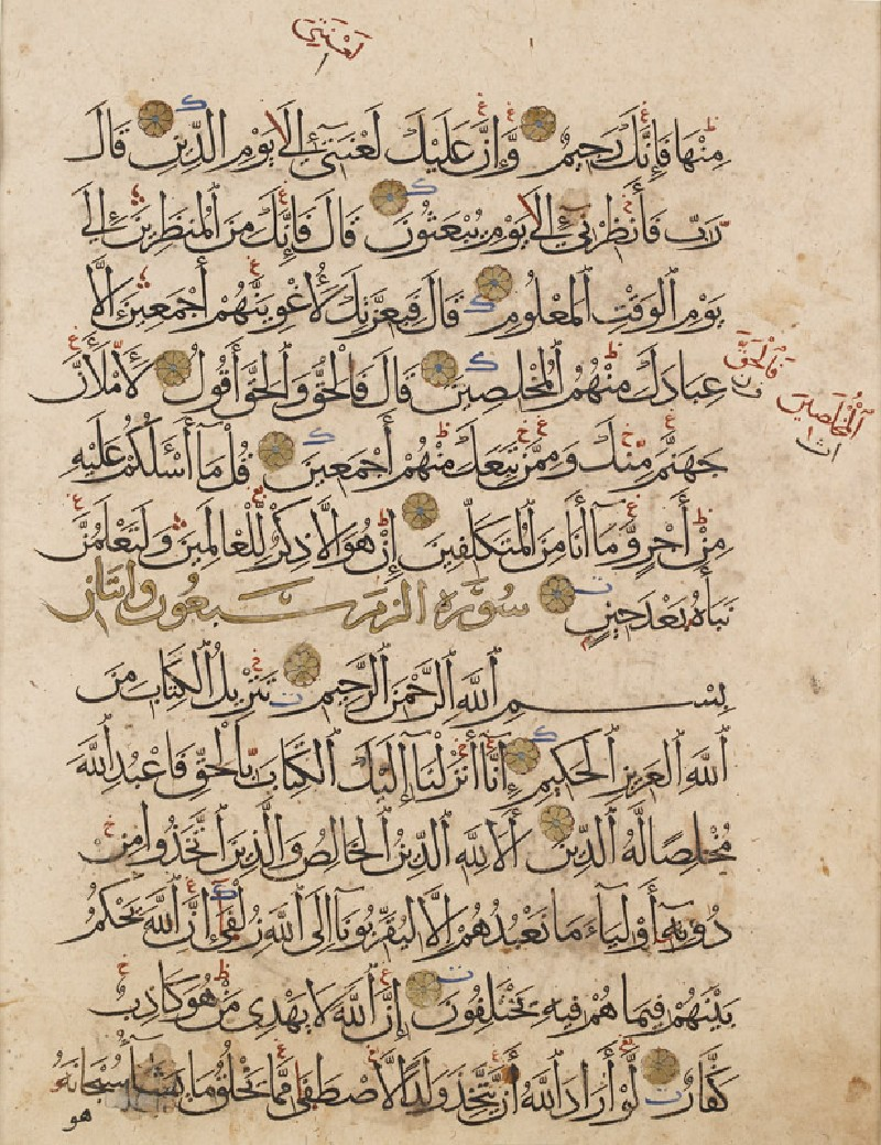 Page from a Qur'an in muhaqqaq and thuluth script (front           )