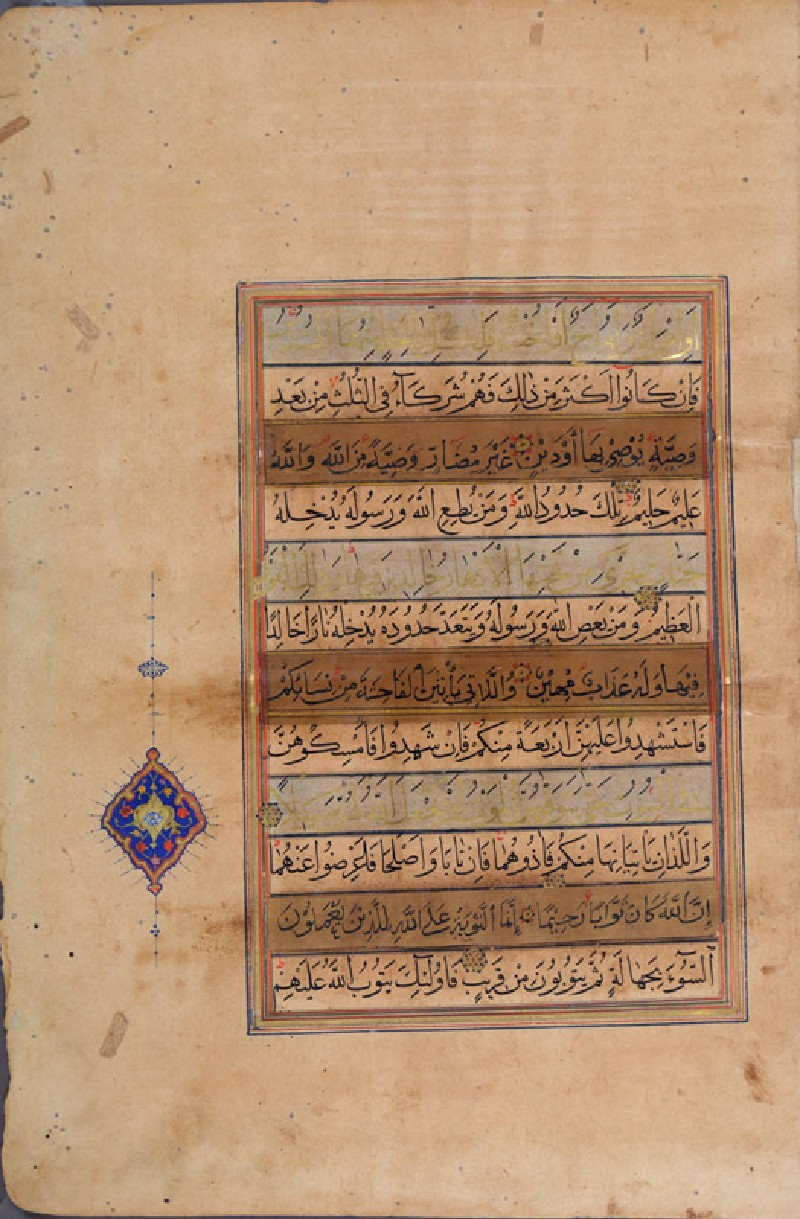 Page from a Qur'an in muhaqqaq script (EA2012.60, front           )