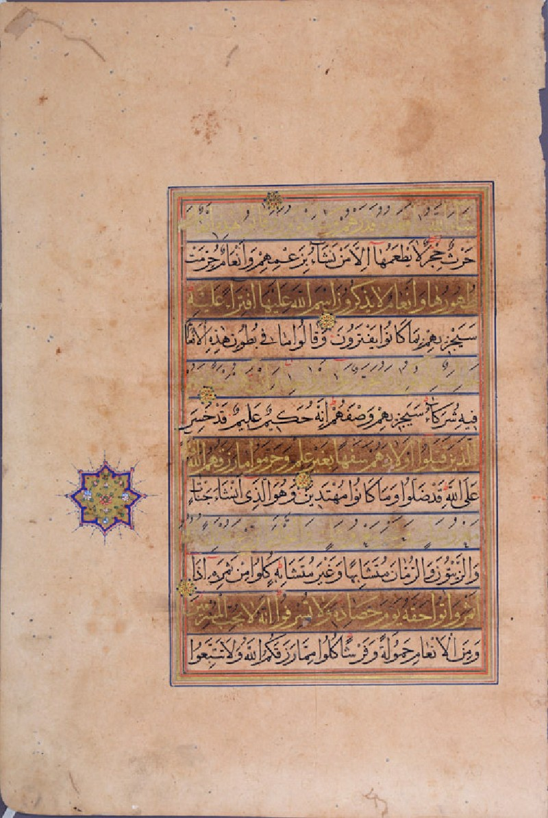 Page from a Qur'an in muhaqqaq script (EA2012.61, front           )