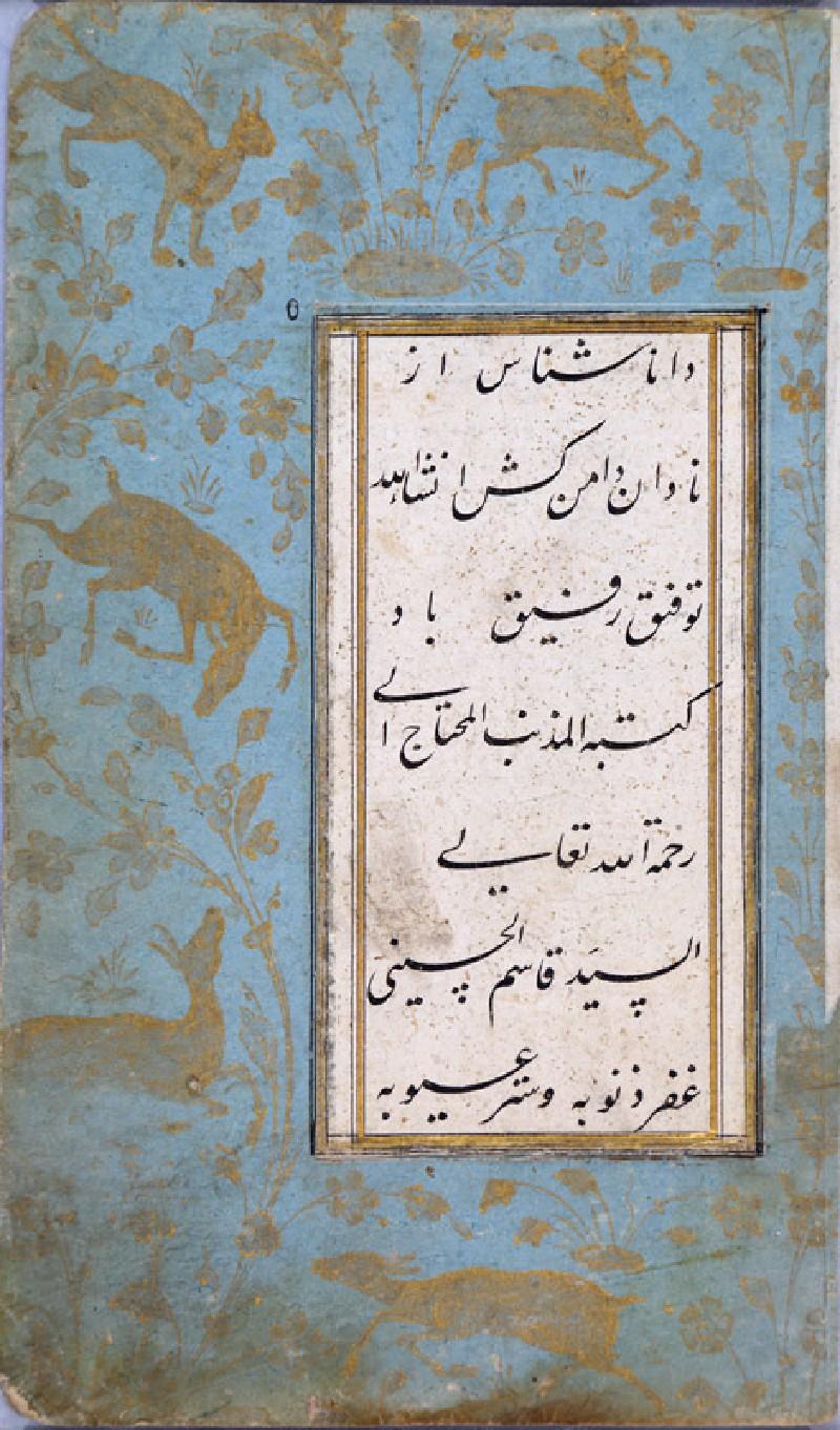 Final page of a manuscript with colophon in nasta'liq script (EA2012.64, front           )