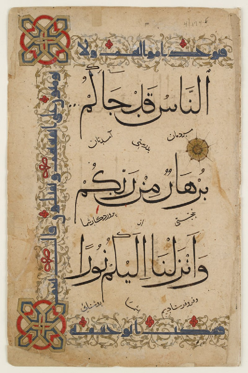 Page from a Qur'an in muhaqqaq, naskhi, and kufic script (front           )